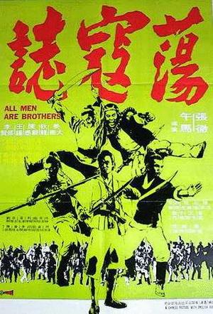 Фільм «Все мужчины – братья» (1975)