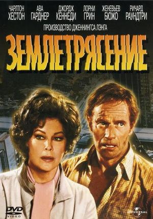 Фильм «Землетрясение» (1974)