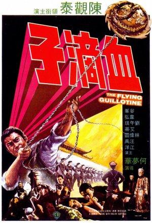 Фільм «Летюча гільйотина» (1975)