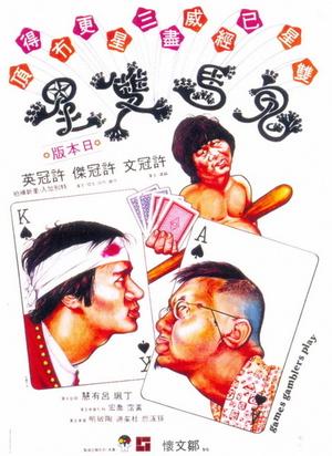 Фільм «Игры игроков» (1974)