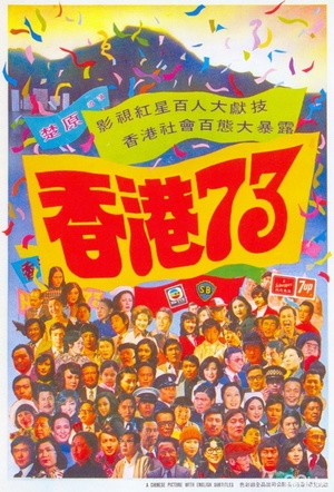 Фільм «Heung gong chat sup sam» (1974)