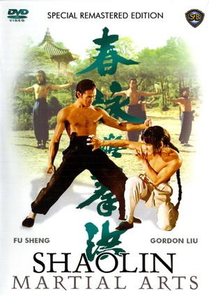 Фільм «Боевые искусства Шаолиня» (1974)
