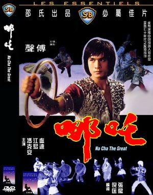 Фільм «Великий На Ча» (1974)