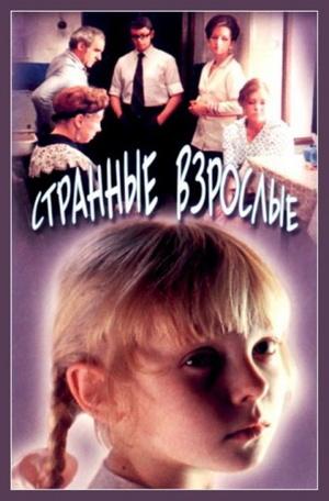Фільм «Странные взрослые» (1974)