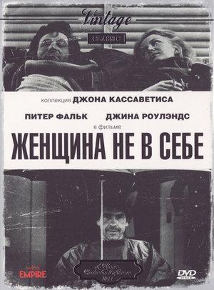 Фільм «Жінка під впливом» (1974)
