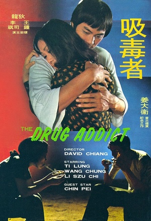Фільм «Наркоман» (1974)