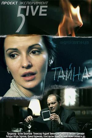 Фильм «Эксперимент 5ive: Тайна» (2011)