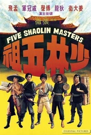 Фільм «П'ять майстрів Шаоліня» (1974)