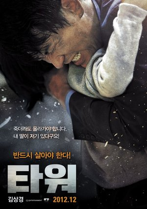 Фильм «Башня» (2012)