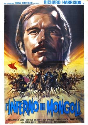 Фільм «Марко Поло» (1975)