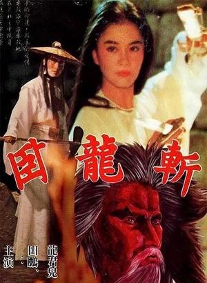 Фільм «Скрытый меч 13» (1981)