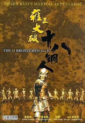 Фільм «Возвращение 18 бронзовых бойцов» (1976)