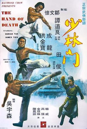 Фільм «Рука смерті» (1976)