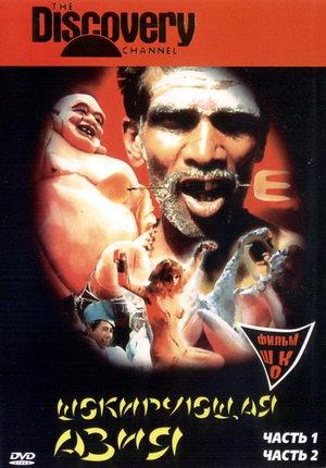 Фільм «Шокуюча Азія» (1981)