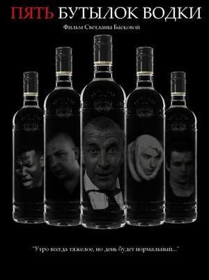 Фильм «Пять бутылок водки» (2002)