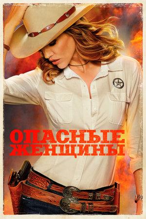 Серіал «Опасные женщины» (2014)