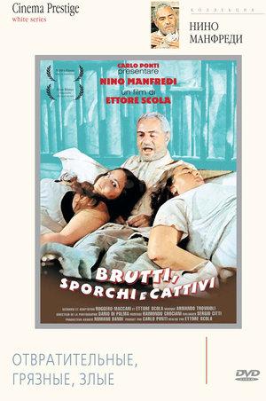 Фильм «Отвратительные, грязные, злые» (1976)