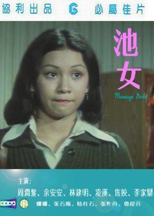 Фільм «Девочки для массажа» (1976)