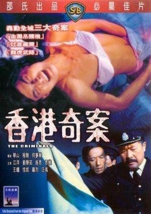 Фільм «Преступники» (1976)