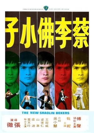 Фільм «Новые боксеры из Шаолиня» (1976)