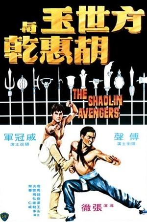 Фільм «Месники з Шаоліня» (1976)