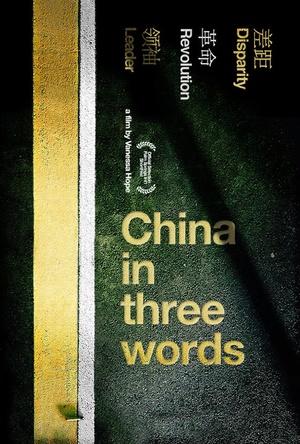 Фильм «China in Three Words» (2013)