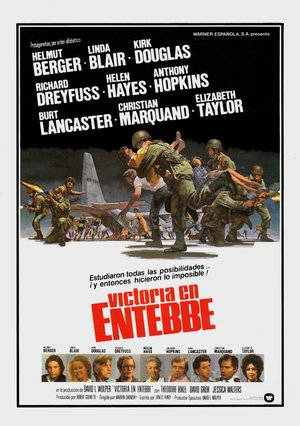 Фильм «Победа в Энтеббе» (1976)