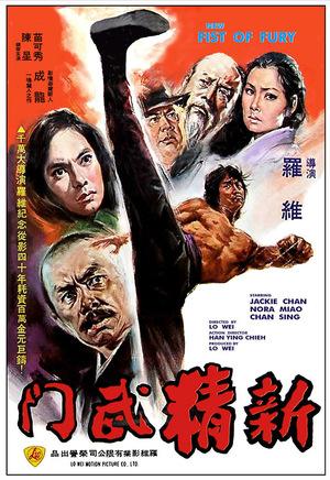 Фільм «Новий кулак Люті» (1976)