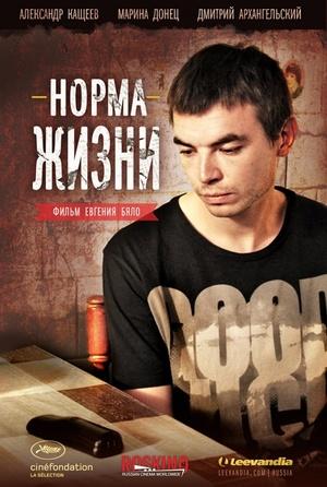 Фільм «Норма жизни» (2013)