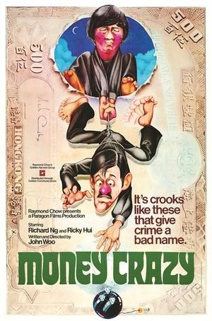 Фільм «Помешанный на деньгах» (1977)