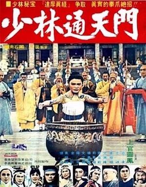 Фильм «Битва за выживание» (1977)