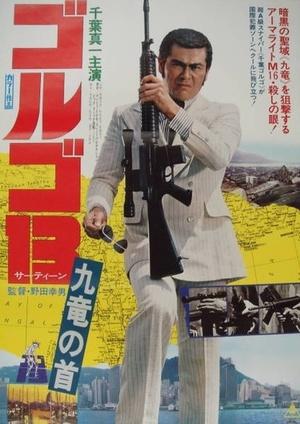 Фильм «Голго 13» (1977)