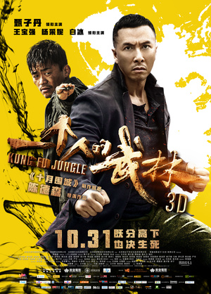 Фільм «Последний из лучших» (2014)