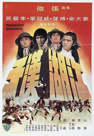 Фільм «Великолепные скитальцы» (1977)