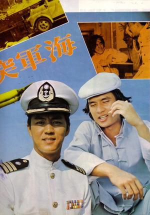 Фільм «Военно-морской коммандос» (1977)