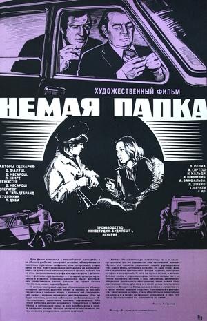 Фильм «Немая папка» (1978)