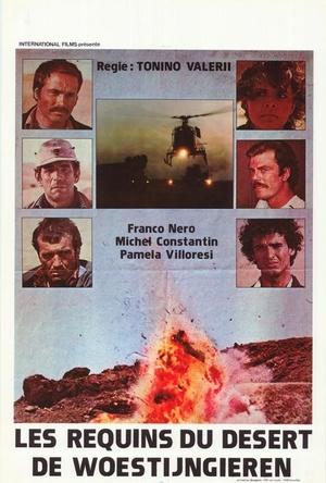 Фильм «Крест Сахары» (1977)