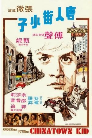 Фільм «Парень из китайского квартала» (1977)