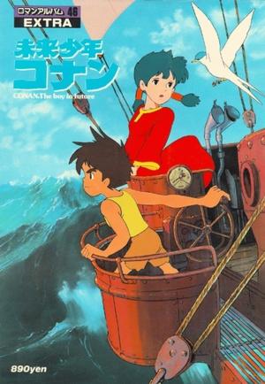 Серіал «Конан — мальчик из будущего» (1978 – 2000)