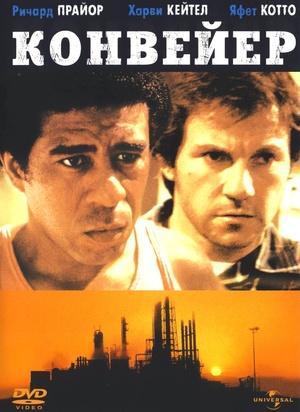 Фільм «Конвейер» (1978)