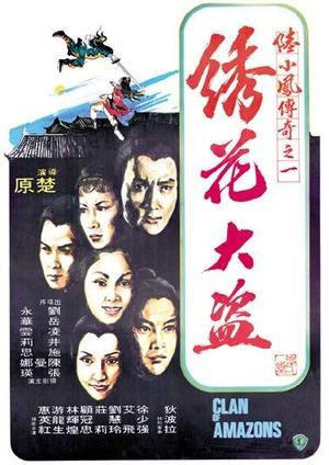 Фільм «Клан амазонок» (1978)