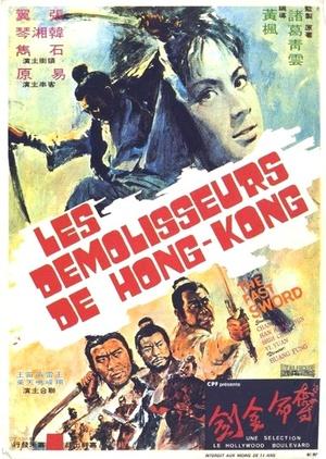 Фільм «Быстрый меч» (1971)