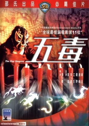 Фільм «Пять злодеев» (1978)