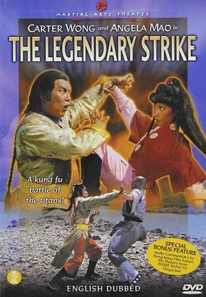 Фільм «Легендарный удар» (1978)