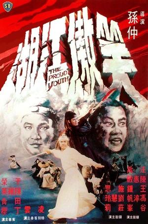 Фільм «Гордый юноша» (1978)