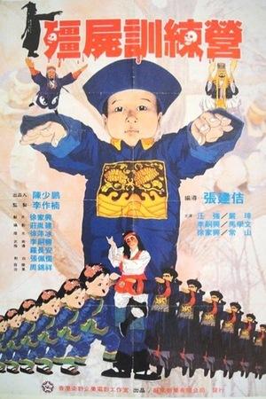 Фільм «Jiang shi xun lian ying» (1988)