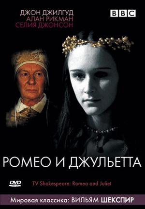Фільм «BBC: Ромео и Джульетта» (1978)