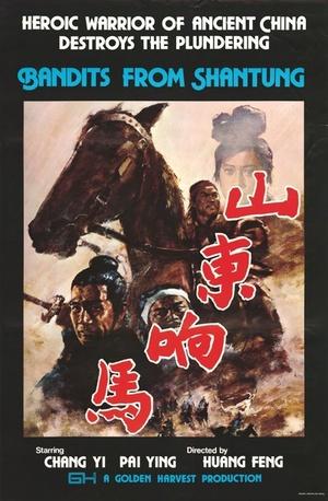 Фільм «Бандиты из Шантунга» (1972)