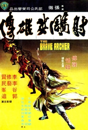 Фильм «Храбрый лучник» (1977)