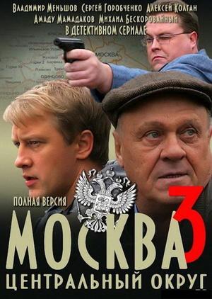 Сериал «Москва. Центральный округ 3» (2010)
